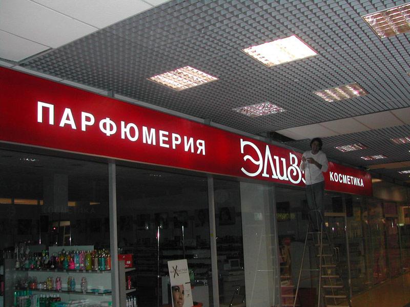 щедро вывеска для магазина парфюмерии фото пусть назовет